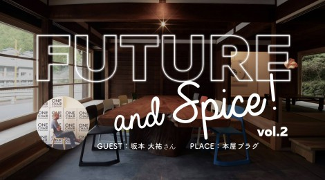 【EVENT】12/7 Future and Spice! vol.2|奈良 東吉野村・坂本大祐さん