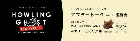 【EVENT】9/27 Howling Ghost Festival アフタートーク with 怪談会